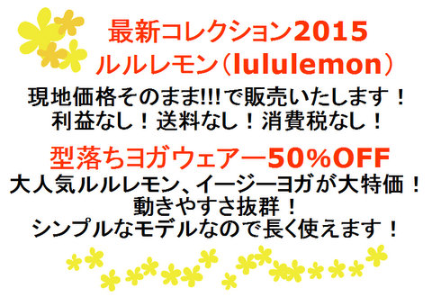 ルルレモン2015特価2