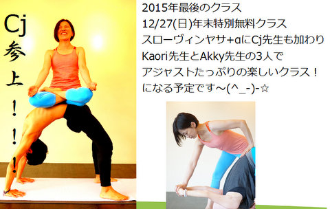年末クラスCJ参上!!!