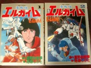 elgaim-manga.jpg