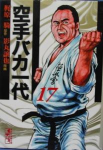 karatebaka-kageyama.jpg