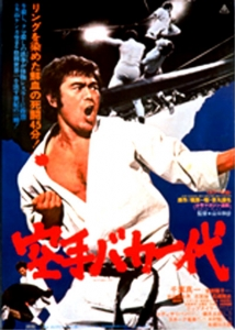 karatebaka-movie.jpg