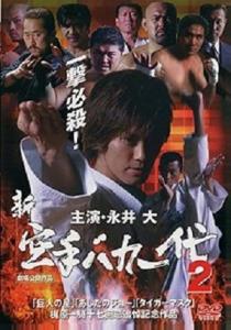 karatebaka-new-movie2.jpg