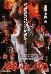 karatebaka-new-movie.jpg