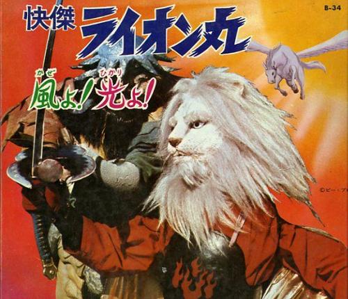 あのころの , 【快傑ライオン丸】時代劇+変身ヒーロー、斬新な