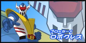 machineblaster-robo1.png