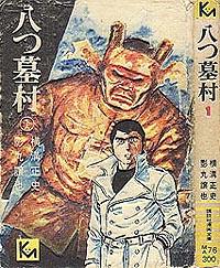 yatsuhakamura1.jpg