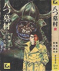 yatsuhakamura2.jpg