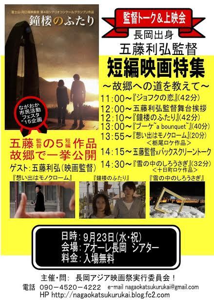 五藤監督チラシ