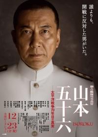 poster isoroku
