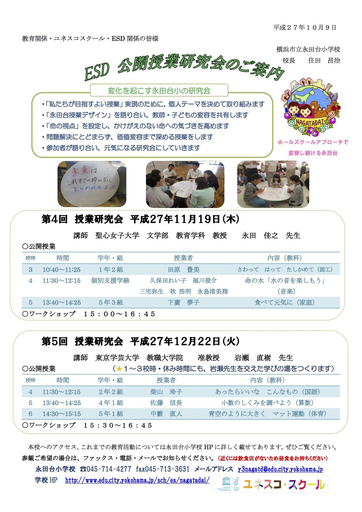 永田台小公開授業研究会2015年11月