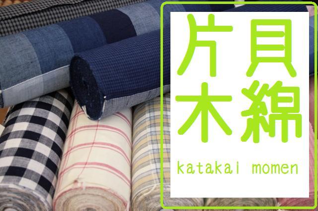 katagai-b.jpg