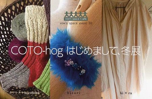 cotohogoosaka2.jpg