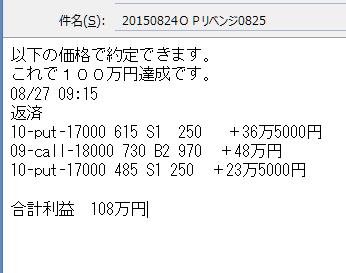 株式情報_2015-8-27_9-16-11_No-00