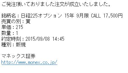 株式情報_2015-9-8_17-22-48_No-00