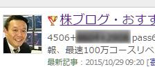 株式情報_2015-10-29_13-52-42_No-00