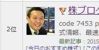 株式情報_2015-11-21_11-18-38_No-00