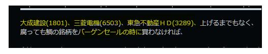 株式情報_2015-11-21_12-8-28_No-00