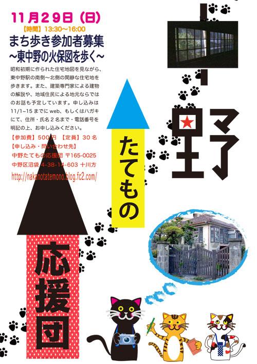 2015_11higasinakano.jpg