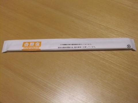 DSCF3439 (480x360)