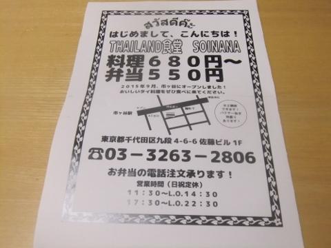 DSCF9154 (480x360)