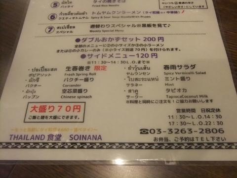 DSCF0247 (480x360)