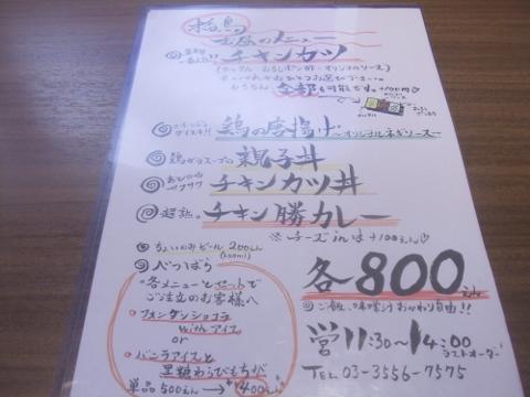 DSCF0382 (480x360)