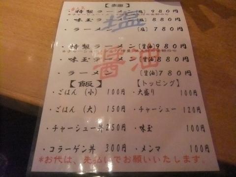 DSCF0832 (480x360)