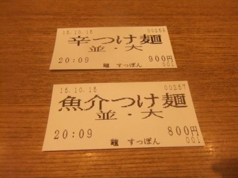 DSCF0895 (480x360)