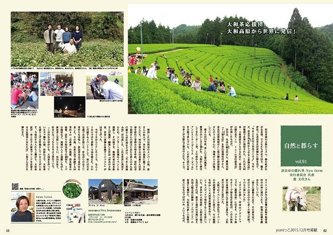 P02-03自然と暮らす (ブログ)