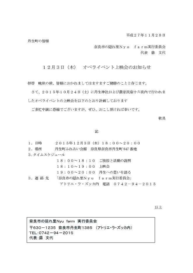 12月3日 説明会案内&チラシ(最終)_ページ_1ブログ