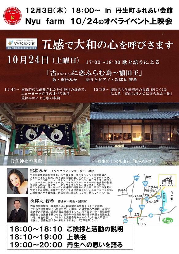 12月3日 説明会案内&チラシ(最終)_ページ_2ブログ