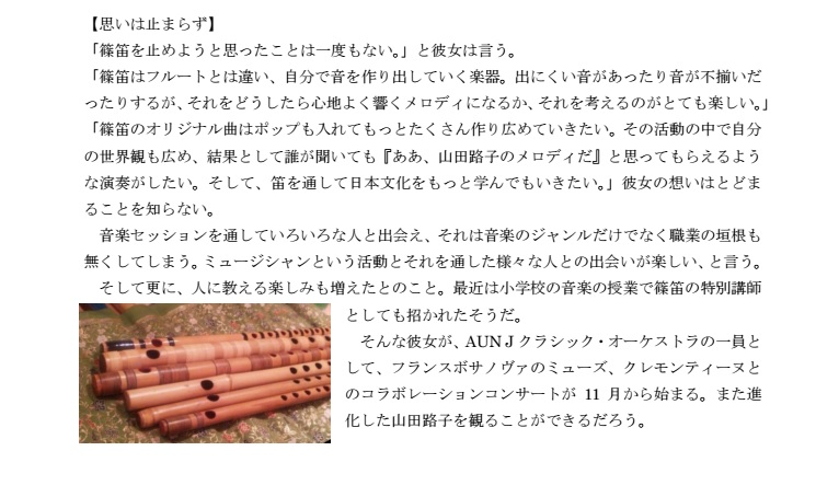 h271031shinobue2.jpg