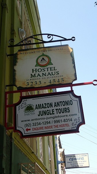 s-アマゾン川を見に行く (3)