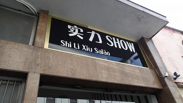 s-東洋人街 (5)