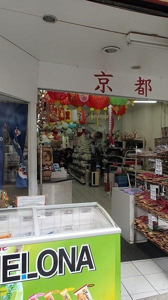 s-東洋人街 (10)