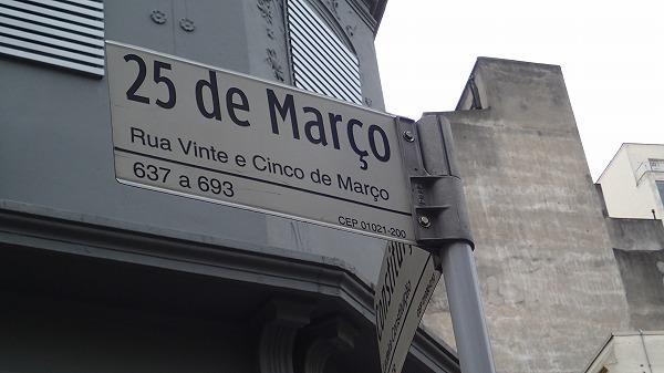 s-PaulistaそしてSao Bento (11)
