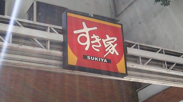 s-牛丼食べ納め4