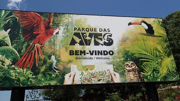 s-PARQUE DAS AVES (50)