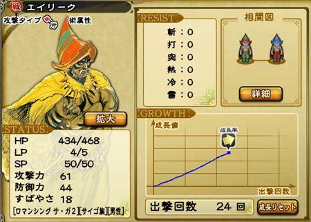 キャプチャ 9 3 saga1-a