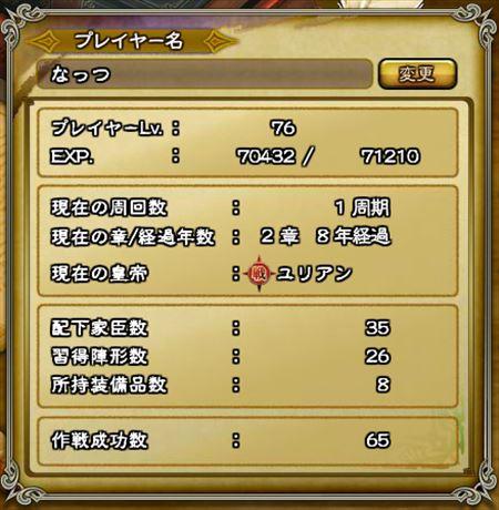 キャプチャ 9 3 saga24-a