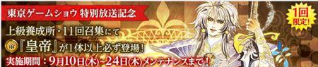 キャプチャ 9 10 saga16-a