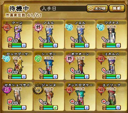 キャプチャ 9 28 saga1-a