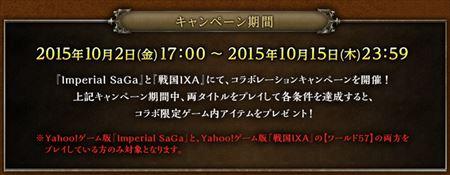 キャプチャ 10 3 saga4-a
