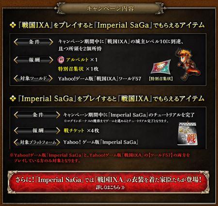 キャプチャ 10 3 saga5-a