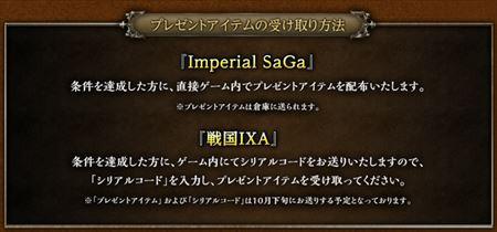 キャプチャ 10 3 saga6-a