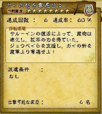 キャプチャ 10 6 saga1