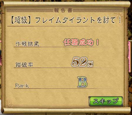 キャプチャ 10 21 saga48-a