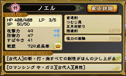 キャプチャ 10 27 saga36