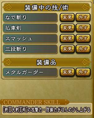 キャプチャ 11 24 saga11