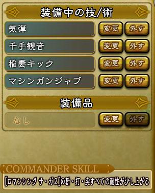 キャプチャ 12 2 saga8